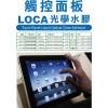 OCR光學水膠-日本技術-台灣生產