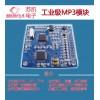 工业级/单片机串口控制/SD/MP3模块/解码