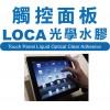 三怡實業 LOCA紫外光硬化樹脂