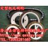 纺织印染定型机压边毛刷轮/染整盘/圆盘刷