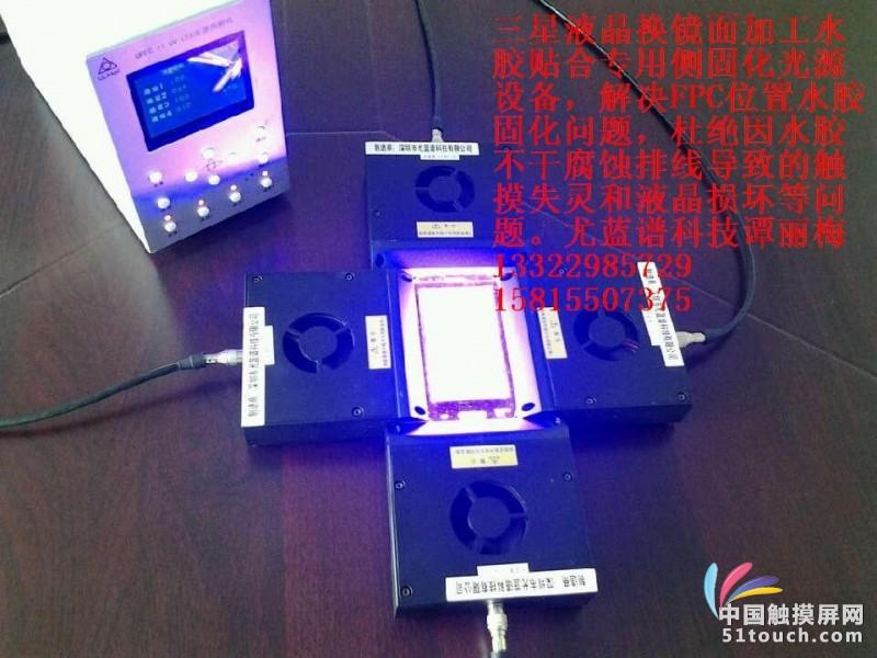 samsung液晶屏换镜面加工侧照专用紫外led光源