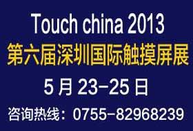 第六届5月23日-25日深圳国际触摸屏技术暨设备展览会