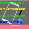 求购WM1811收购S3触摸盖板求购苹果4S主板