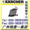 KARCHER德国凯驰BD530自动洗地吸干机