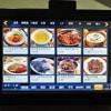 苏州电子菜谱