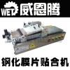供应触摸屏贴合机/深圳触控面板贴膜机厂家直销