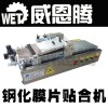 OCA贴合机供应厂家,OCA光学胶贴合机/贴膜机报价