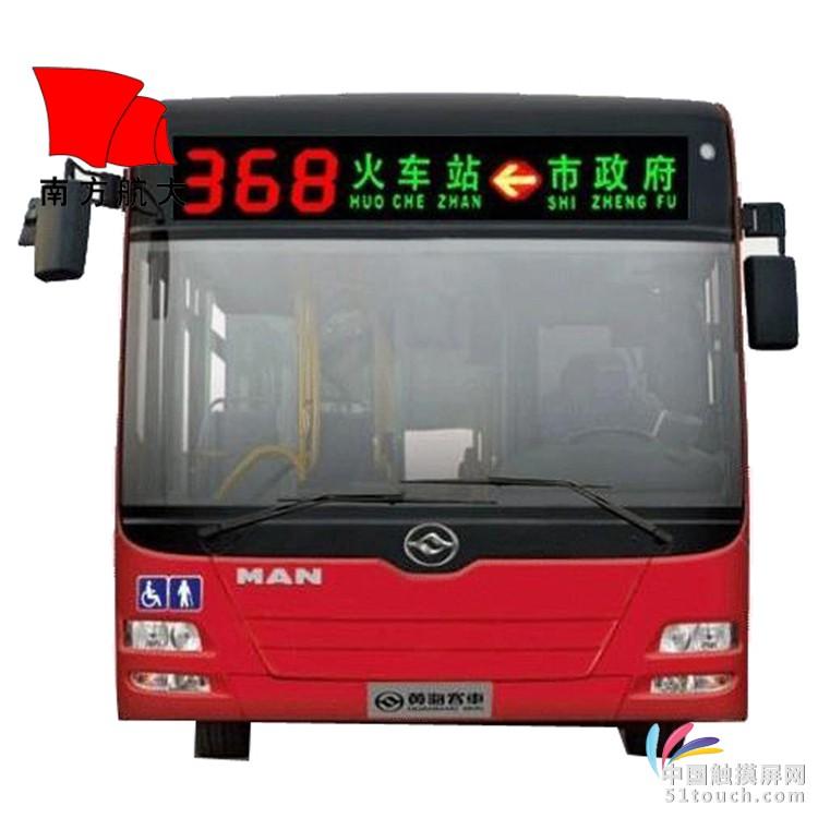 深圳南方航大科技有限公司 1、产品名称:公交车LED线路牌 2、产品型号:BUS-LED-I 3、外观尺寸:P8/P10,尺寸定做 4、工作电压 :DC9-36V 5、工作电流:<3A 6、点阵尺寸: P8/P10 7、显示颜色: 红色/黄色(中间红两边黄) 8、驱动方式:恒流/恒压驱动