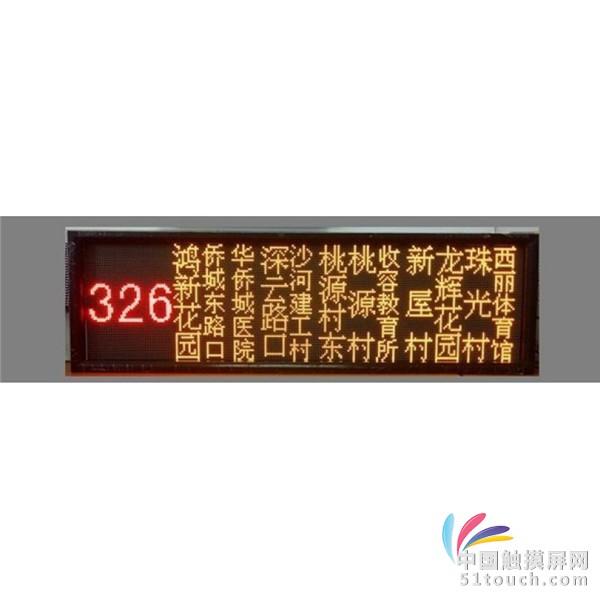 LED车载显示屏LED公交车屏LED公交车线路屏LED广告屏高清图片