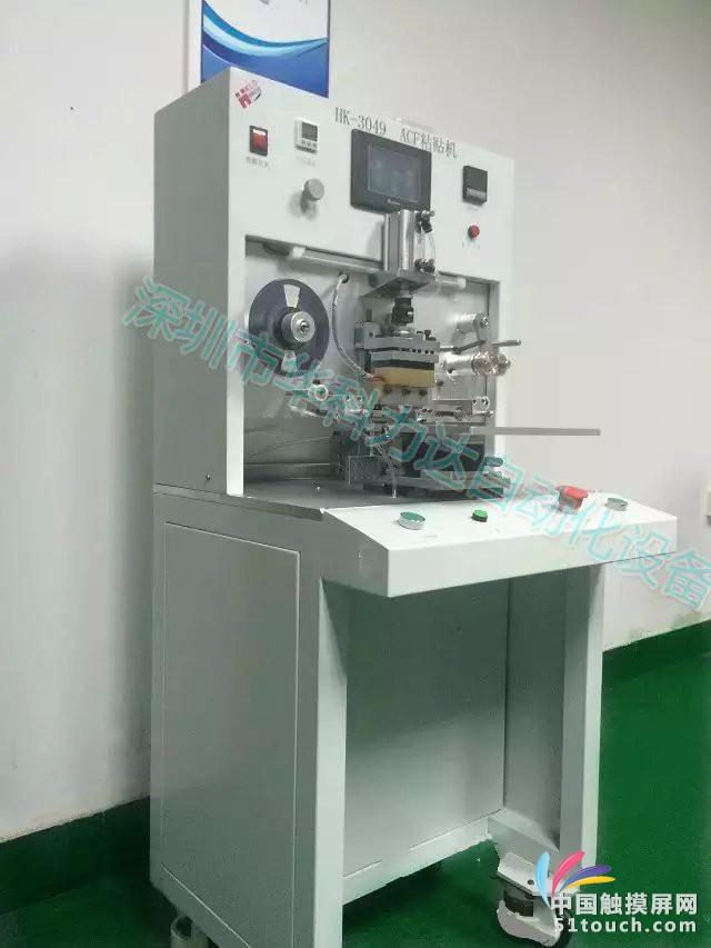 深圳华科力达热压机厂家 ACF热压机 ACF贴合机 ACF贴附机