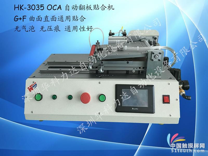 自动翻板贴合机Hk-3035软对硬贴合机