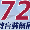 关于召开第72届中国教育装备展示会的通知