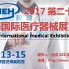 2017上海医疗器械展览会/医疗仪器设备展览会