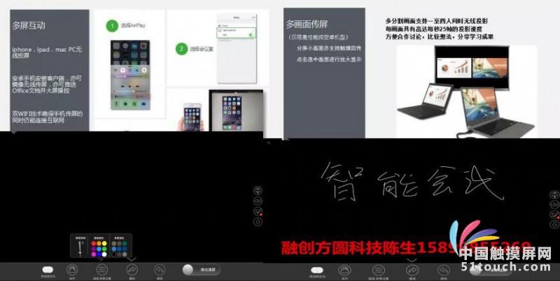 融创方圆usb无线同步投屏会议室智能平板一体机图片