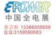 2018年上海机箱机柜展览会【官方网站】