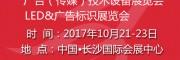 2017长沙广告展会(第24届中国国际广告节)