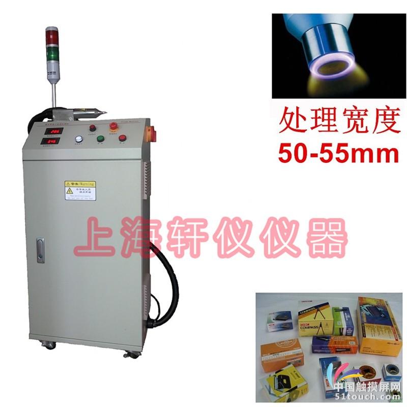 上海PET覆膜等离子表面处理机plasma