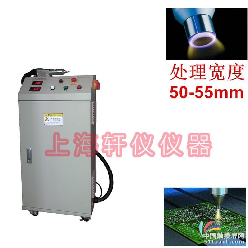 pp塑料印刷前等离子表面处理机Plasma surface treatment