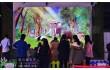 交互动投影虚拟神笔画画3D森林奇梦