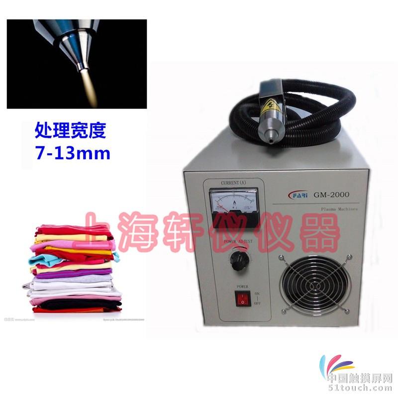 低温等离子机|皮革粘接低温等离子表面处理机