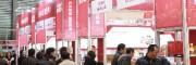 2018第四届上海国际糖酒商品交易会