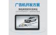 19寸网络版触摸一体广告机/广告信息发布系统厂家直销价格优势