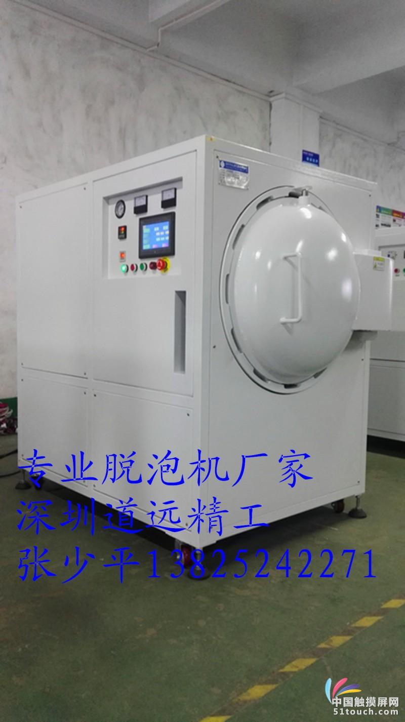 道远精工DY-1065半自动脱泡机(带PLC)2