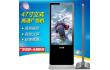 47寸立式超薄电容屏触控多功能广告机