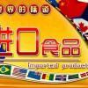 2018上海国际食品饮料展上海进口食品展