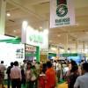 2018上海绿色食品展上海有机食品展