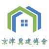 2018天津国际装配式建筑及集成房屋展览会