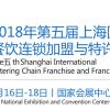 2018上海餐饮特许加盟展览会