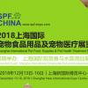 2018上海宠物食品用品暨医疗展览会