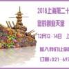 2018国际创业加盟展览会上海站