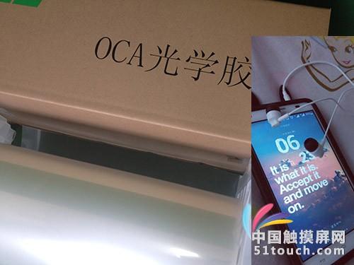 光学胶OCA (397)
