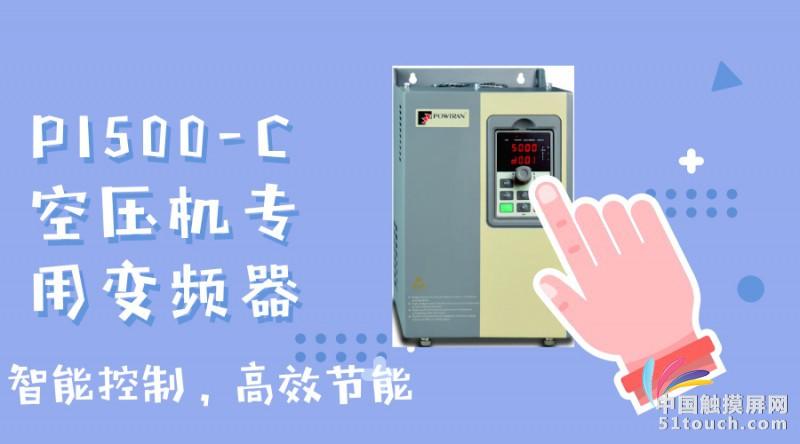 PI500-C