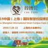 2019中国(上海)国际智慧校园博览会