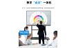 会议教学一体机生产厂家 会议教学电子白板供应