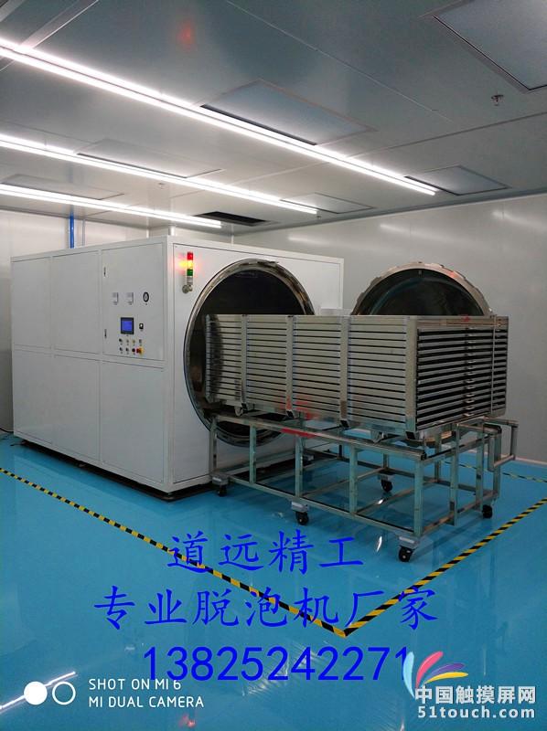 道远精工DY-1625全自动脱泡机1_500