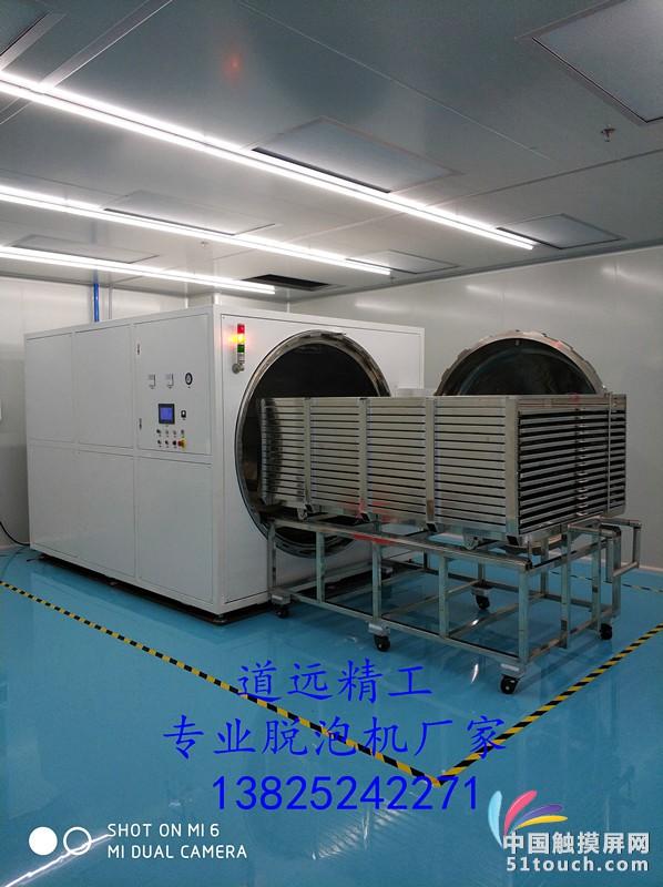 道远精工DY-1625全自动脱泡机3_500