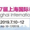 2019上海国际促销礼品展览会