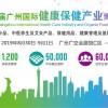 2019广州国际大健康展览会