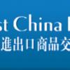 华交会-2020第30届华东进出口商品交易会