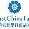 2020上海进出口商品交易会(华交会)