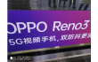 深圳回收RENO手机屏 收购RENO手机屏