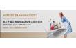 Hotelex上海国际酒店及餐饮业博览会Hotelex