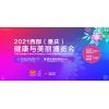 2021重庆国际美博会|重庆4月美博会
