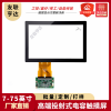 7英寸G+G外置式黑边丝印电容式触摸屏防水防油工业平板