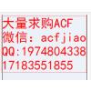 深圳求购ACF胶 专业收购ACF AC9852A